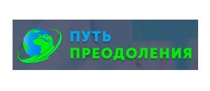 """Реабилитационный центр """"Путь преодоления"""" в Казани"""