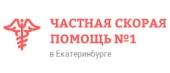 Частная скорая помощь No1 в Екатеринбурге