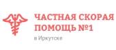 Частная скорая помощь No1 в Иркутске