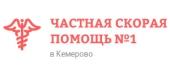Частная скорая помощь No1 в Кемерово