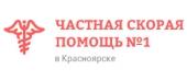 Частная скорая помощь No1 в Красноярске