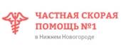 Частная скорая помощь No1 в Нижнем Новгороде