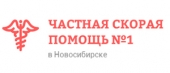 Частная скорая помощь No1 в Новосибирске