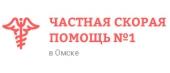 Частная скорая помощь No1 в Омске