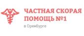 Частная скорая помощь No1 в Оренбурге