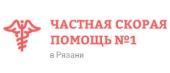 Частная скорая помощь No1 в Рязани