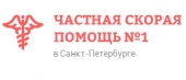Частная скорая помощь No1 в Санкт-Петербурге