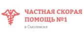 Частная скорая помощь No1 в Смоленске