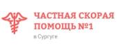 Частная скорая помощь No1 в Сургуте