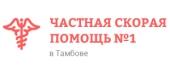 Частная скорая помощь No1 в Тамбове