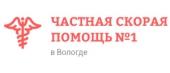 Частная скорая помощь No1 в Вологде