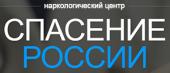 """Наркологический центр """"Спасение России - Чита"""""""