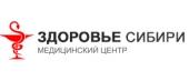 "Медицинский центр ""Здоровье Сибири"""