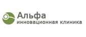 """Наркологическая клиника """"Альфа"""""""