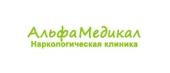 """Наркологическая клиника """"АльфаМедикал"""""""