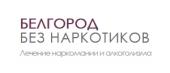 """Наркологическая клиника """"Белгород-БезНаркотиков"""""""