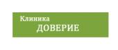 """Наркологическая клиника """"Доверие"""""""