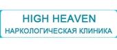 """Наркологическая клиника """"High Heaven"""""""