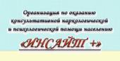"""Наркологическая клиника """"Инсайт+"""""""