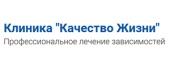 """Наркологическая клиника """"Качество Жизни"""""""