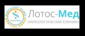 "Наркологическая клиника ""Лотос-Мед"""