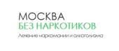 "Наркологическая клиника ""Москва-БезНаркотиков"""