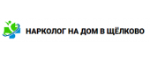 Наркологическая клиника «Нарколог на дом в Щёлково»