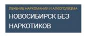 """Наркологическая клиника """"Новосибирск-БезНаркотиков"""""""