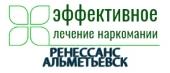 """Наркологическая клиника """"Ренессанс-Альметьевск"""""""