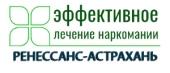 """Наркологическая клиника """"Ренессанс-Астрахань"""""""