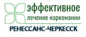 """Наркологическая клиника """"Ренессанс-Черкесск"""""""