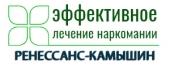 """Наркологическая клиника """"Ренессанс-Камышин"""""""