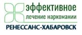 """Наркологическая клиника """"Ренессанс-Хабаровск"""""""