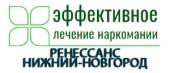 """Наркологическая клиника """"Ренессанс-Нижний Новгород"""""""