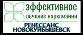 """Наркологическая клиника """"Ренессанс-Новокуйбышевск"""""""
