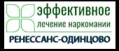 """Наркологическая клиника """"Ренессанс-Одинцово"""""""
