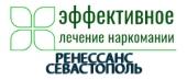 """Наркологическая клиника """"Ренессанс-Севастополь"""""""