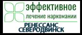 """Наркологическая клиника """"Ренессанс-Северодвинск"""""""