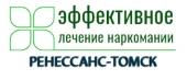 """Наркологическая клиника """"Ренессанс-Томск"""""""