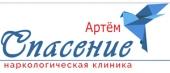"""Наркологическая клиника """"Спасение"""" в Артеме"""