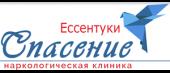 """Наркологическая клиника """"Спасение"""" в Ессентуках"""