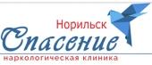 """Наркологическая клиника """"Спасение"""" в Норильске"""