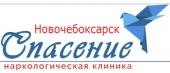 """Наркологическая клиника """"Спасение"""" в Новочебоксарске"""