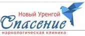 """Наркологическая клиника """"Спасение"""" в Новом Уренгое"""