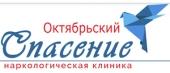 """Наркологическая клиника """"Спасение"""" в Октябрьском"""