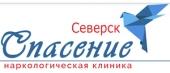 """Наркологическая клиника """"Спасение"""" в Северске"""