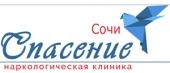 """Наркологическая клиника """"Спасение"""" в Сочи"""