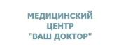 """Наркологическая клиника """"Ваш доктор"""""""