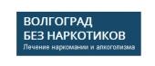 """Наркологическая клиника """"Волгоград-БезНаркотиков"""""""
