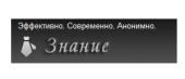 """Наркологическая клиника """"Знание"""""""